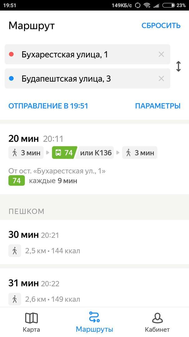 Яндекс общественный транспорт СПб