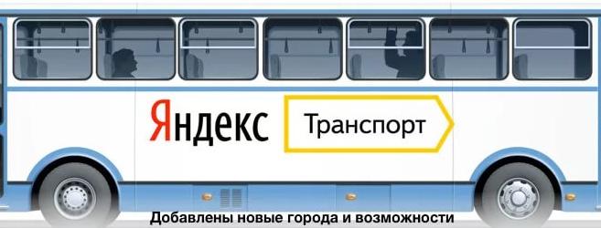Яндекс транспорт для компьютера возможности