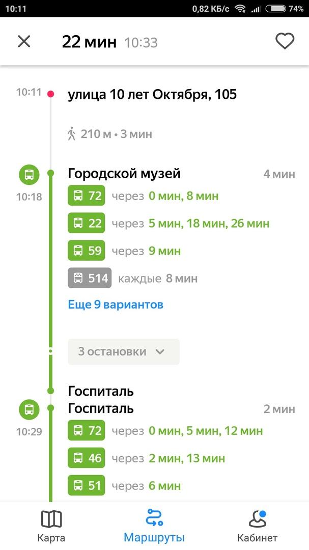 Яндекс транспорт Омск
