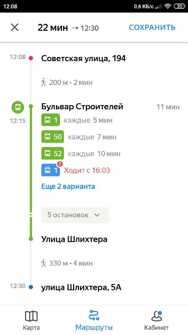 Яндекс транспорт Тамбов