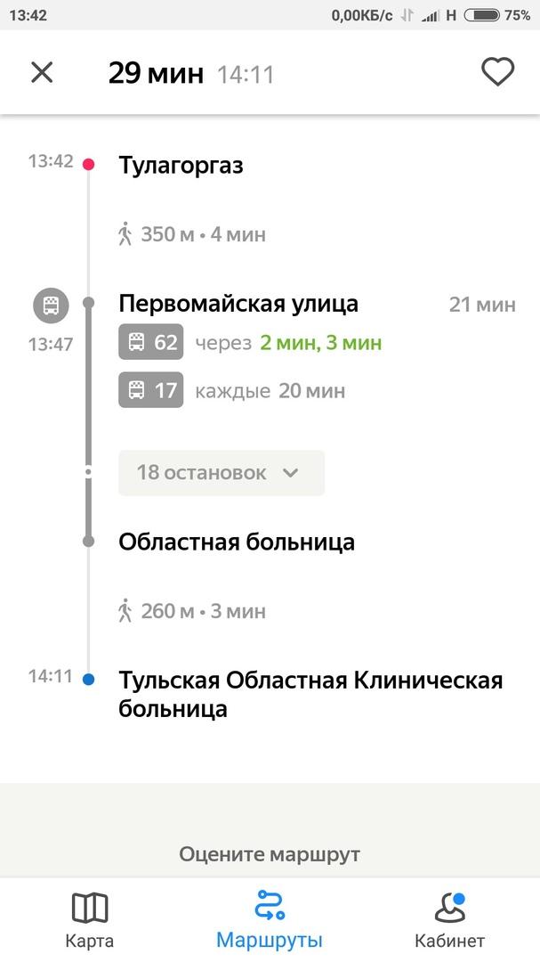 Яндекс транспорт Тула онлан