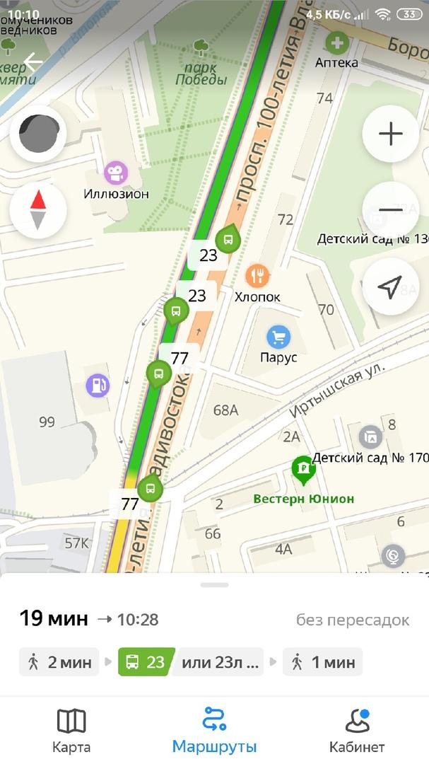 Общественый транспорт Владивостока