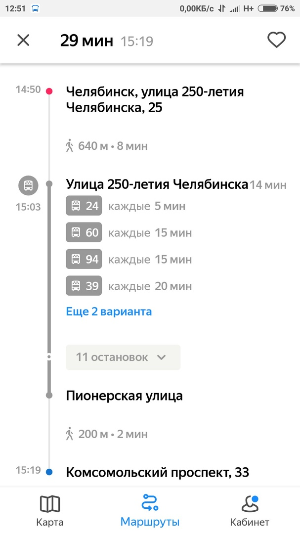 Яндекс транспорт Челябинск посмотреть