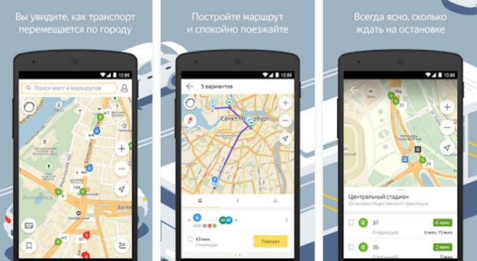 Яндекс транспорт для андроид