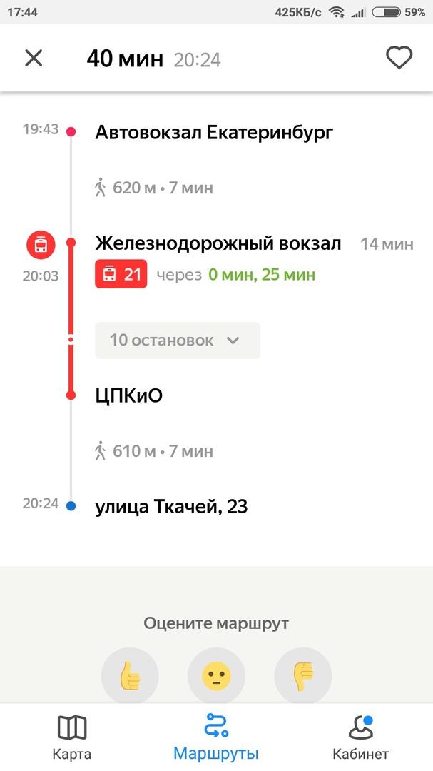 Яндекс транспорт Екатеринбург в реальном времени