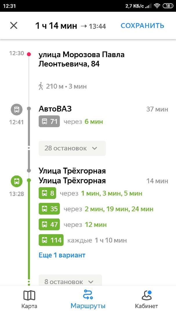 Яндекс транспорт Хабаровск