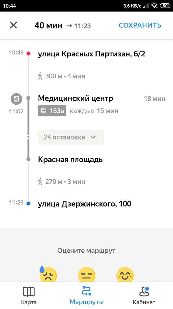 Яндекс транспорт Краснодар