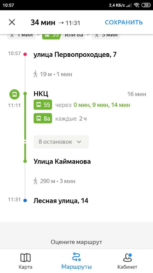 Яндекс транспорт Нижнекамск