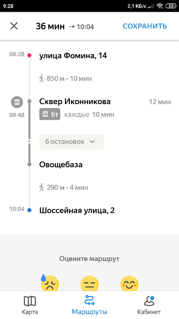 Яндекс транспорт онлайн Брест