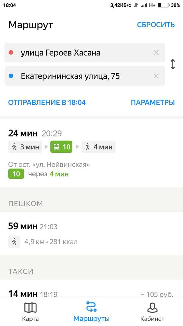 Яндекс транспорт Пермь рассписание маршрутов