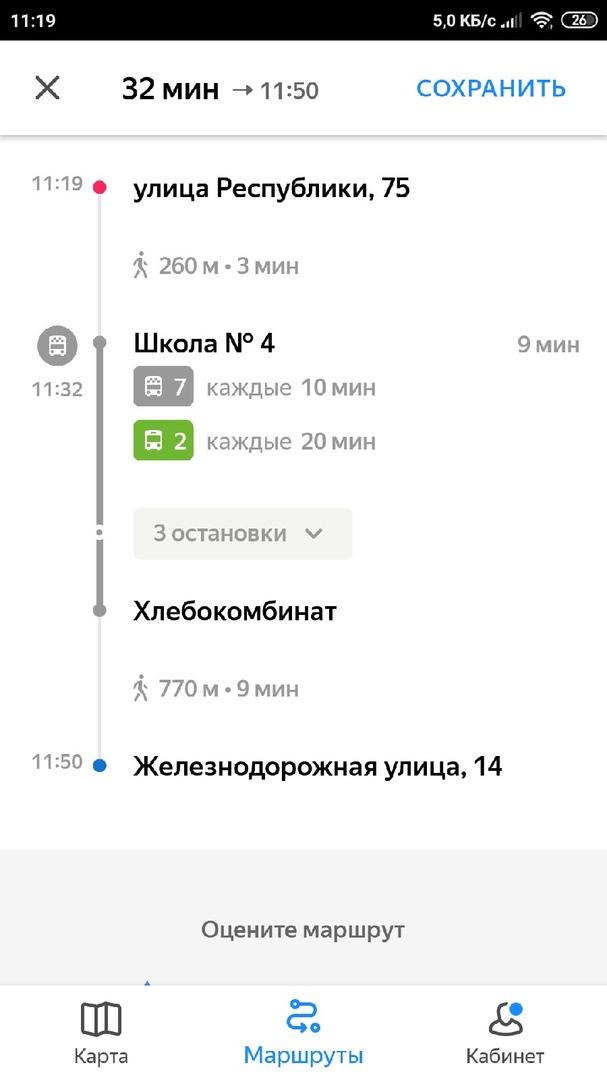 Яндекс транспорт Салехард