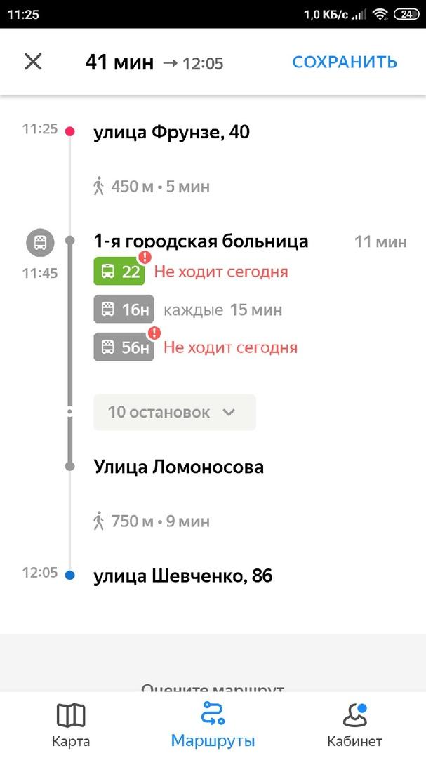 Яндекс транспорт Смоленска