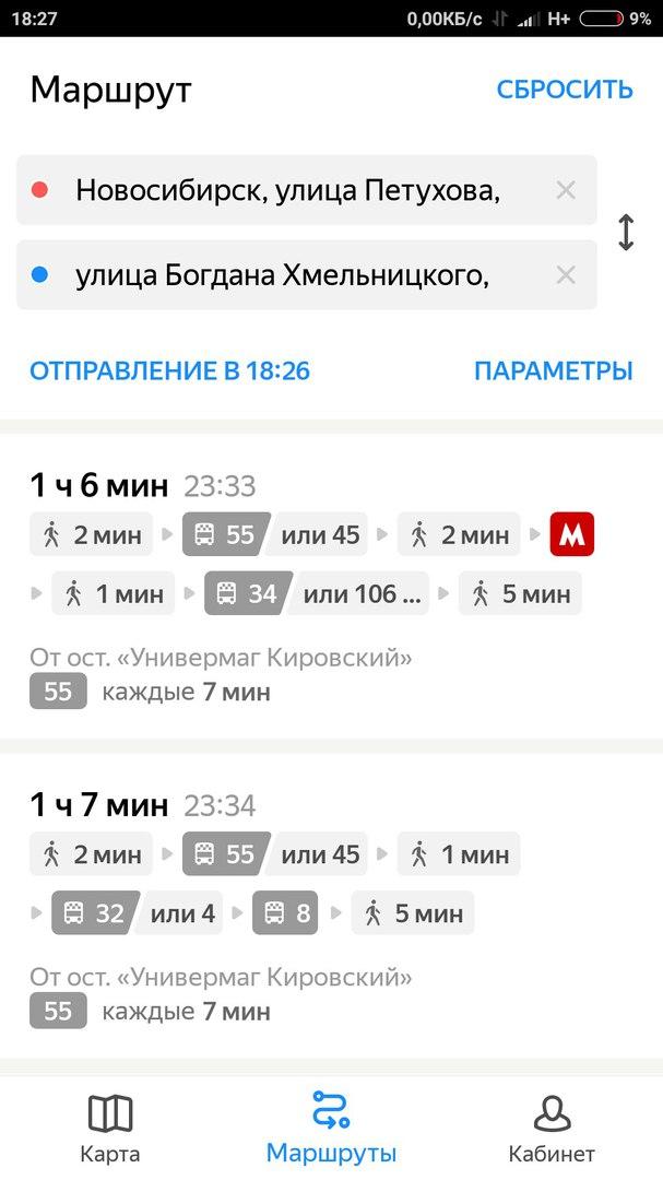 Яндекс транспорт в Новосибирске онлайн