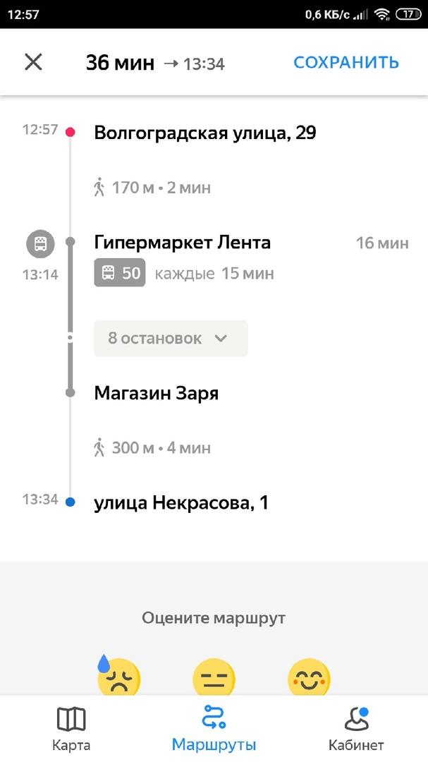 Яндекс транспорт Юрга